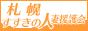 札幌すすきの人妻援護会